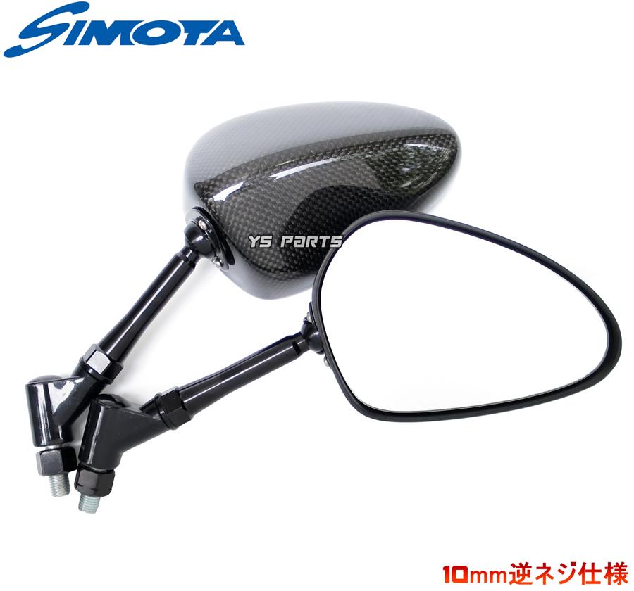 【特注品】カーボンミラー10mm逆ネジ[クリアレンズ] TDM900/TDM850/XT660X/X-MAX250/FZ-1/FZ8/XJ6/XJ6N/R1-Z/MT-25/FZ25/SR400/MT-01/MT-03