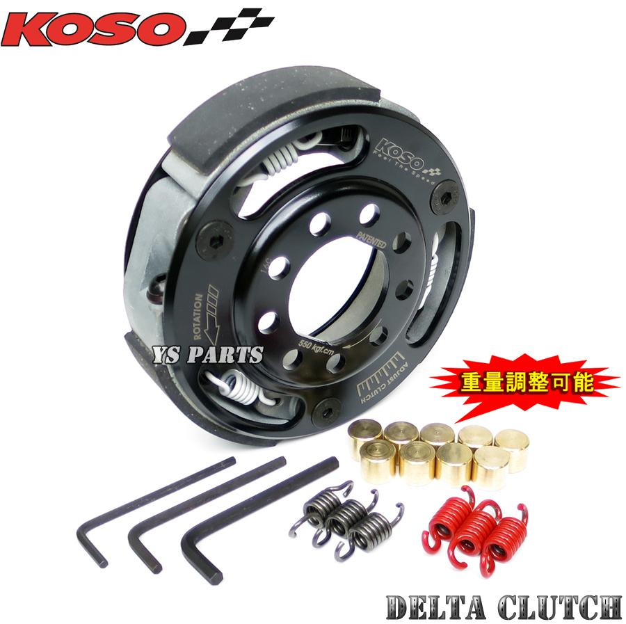 【バネ調整も可能】KOSO重量調整可能デルタクラッチ重量約920g BW'S125(5S9)/BW'S125 2型(BG1)/BW'S125X(46P)/BW'SR(2JS)