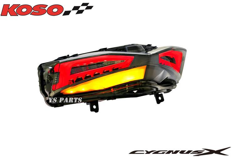 専用設計KOSO4型シグナスX(国内BF9) LEDテール シーケンシャルウインカー(流れるウインカー)仕様【ウインカーパターン変更可】