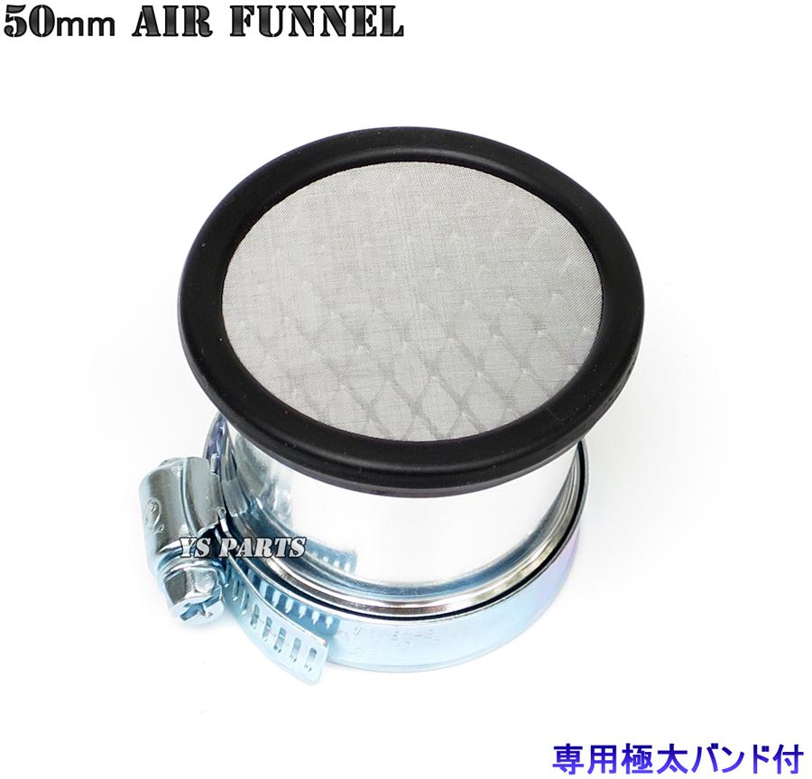 セール価格 分解 洗浄の出来る高品質アルミエアファンネル 分解洗浄可能 高品質エアーファンネル50mm4個セットXJR400S FZR400RRR FZR400R XJR400R 送料無料限定セール中