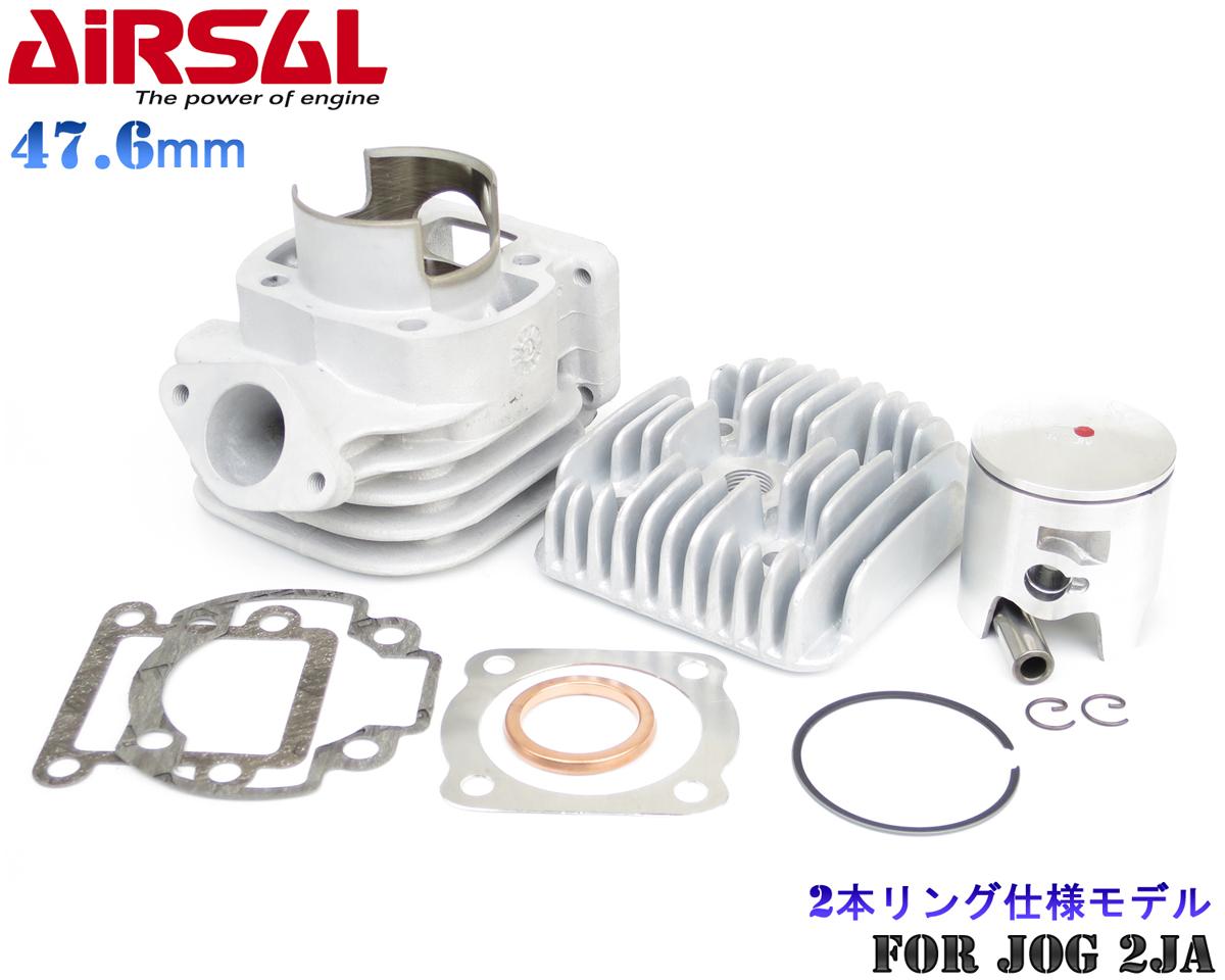 【超高品質】Airsal超軽量7ポート69.7ccヘッド付アルミボアアップジョグ2EX/2JA/2TA/2TEチャンプ(2GN/2FX)チャンプRS(2NA/3NH1)チャンプCX(3FC1)エクセルギア4KN