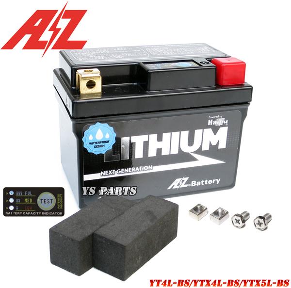 超軽量 BMS回路内蔵の高品質リチウムイオン AZリチウムイオンバッテリーYTX4L-BS トゥデイAF61 AF67 ブロード90 HF06 ジョーカー90 HA06 買収 グロム HA02 C100 JC61 GROM 信憑 C90カスタム HF09