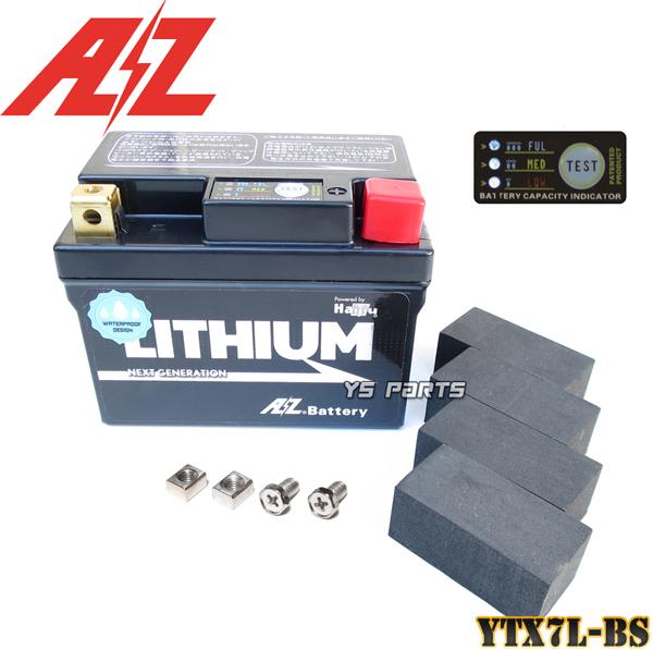 AZリチウムイオンバッテリーYTX7L-BS KLX250ES/KLX250/KLE250アネーロ/250TR/ZZR250/Dトラッカー125/Dトラッカー150/DトラッカーX/バリオス