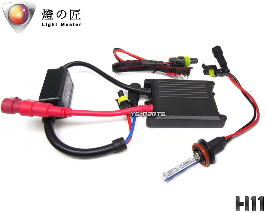 燈の匠(LIGHT MASTER)新型バラストリレーレスHID H11 ER-4nER-6nZX-6RZX-10RZZR1400ZX-14R