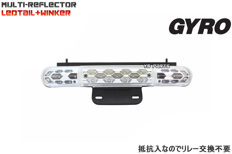 【高品質】マルチリフレクターLEDテール/LEDウインカー クリア ジャイロキャノピージャイロX