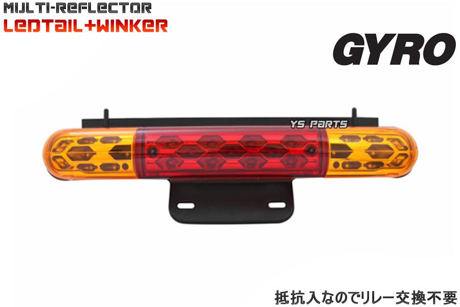 【高品質】マルチリフレクターLEDテール/LEDウインカー レッド/オレンジ ジャイロキャノピージャイロX, Anniversary Web Shop:6404b9e8 --- jpsauveniere.be