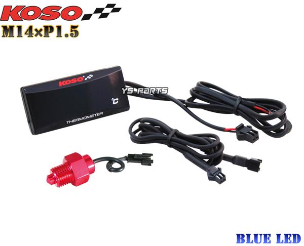 【正規品】KOSO LED油温計M14*1.5P青ブロス650/ブロス600/ブロス400/スティード600/スティード400/VRX400/CBR250RR/CBR250R/CBR250F/ジェイド/ホーネット250