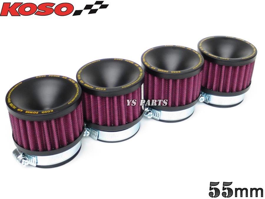 KOSO高性能パワーフィルター4個SET 55mm ZRX1100/ZRX1200R/ゼファー1100/GPZ900R/Z1000J/XJR1200/XJR1300