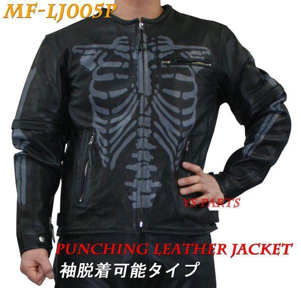 【在庫限り処分特価】MF-LJ005P袖脱着可能レザーメッシュジャケット ブラック/グレーボーンデザインM~3L各サイズ