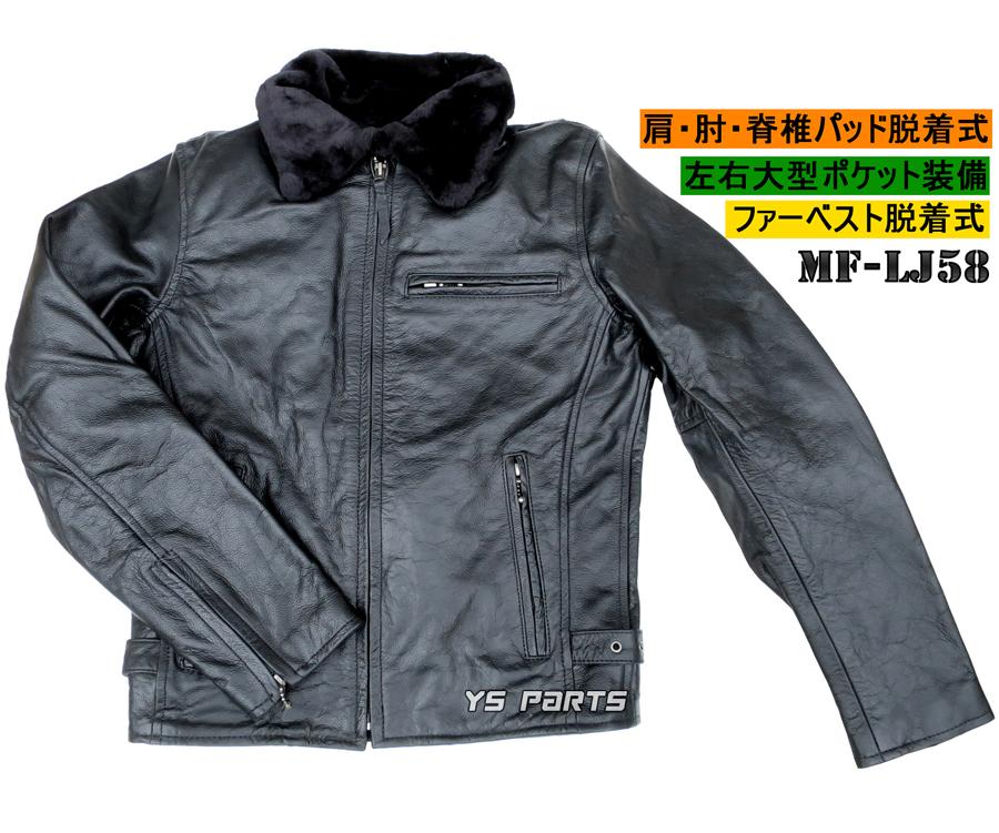 【超特価品】モトフィールドMF-LJ58脱着可能ファーベスト+衿ボア 肩・肘・脊椎パッド付シングルレザージャケット ブラックM/L/LL/3L各サイズ