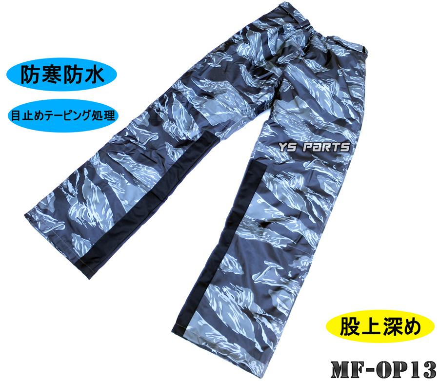 【ウエスト調整機構付】モトフィールドMF-OP13パッド袋付/ウエスト調整 防寒防水オーバーパンツタイガーカモ/グレー M~5L各サイズ