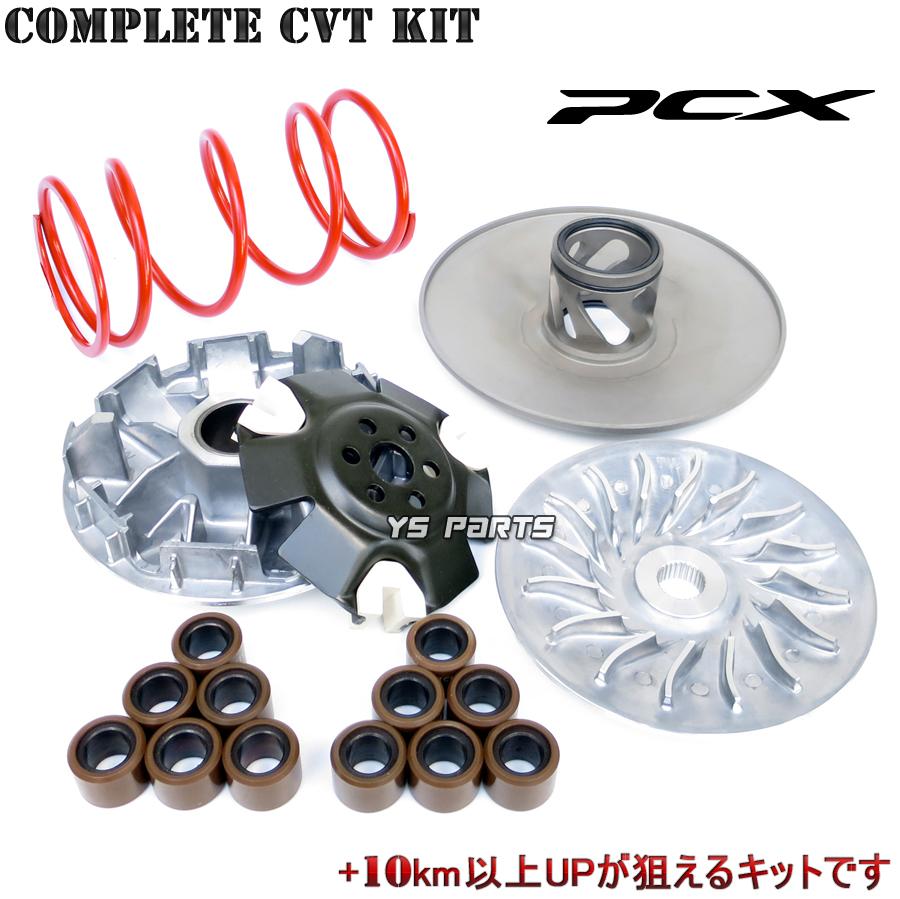 【大人気】PCX125[JF28]ハイスピードプーリー/ドライブフェイス/ランププレート/スライドピース/ウエイトローラー/センタースプリング/トルクカムフルKIT