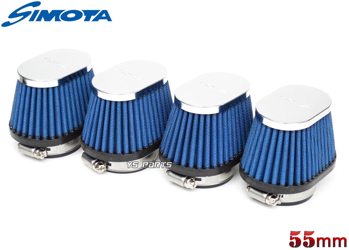 ラッピング無料 世界実績のあるブルーカラー高耐圧フィルター 完全送料無料 SIMOTA高性能 高耐熱パワーフィルター4個SET 55mm ZRX1100 ZRX1200R XJR1200 ゼファー1100 Z1000J XJR1300 GPZ900R