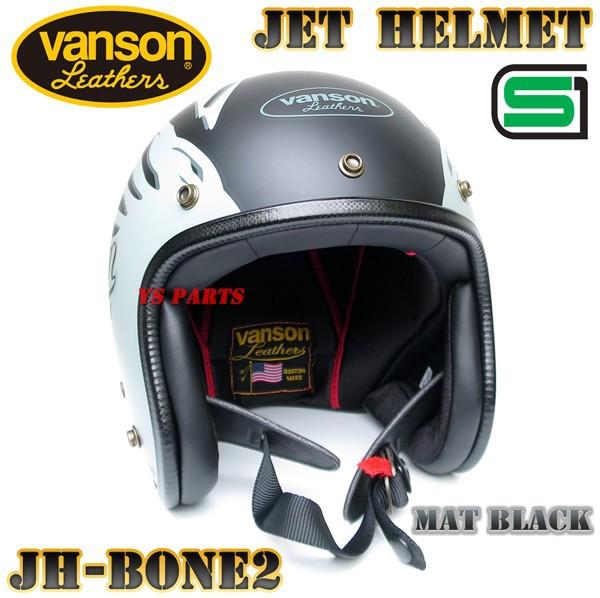 【特価/SG規格】バンソンVANSONジェットヘルメットJH-BONE2 マットブラックM/L 各サイズ