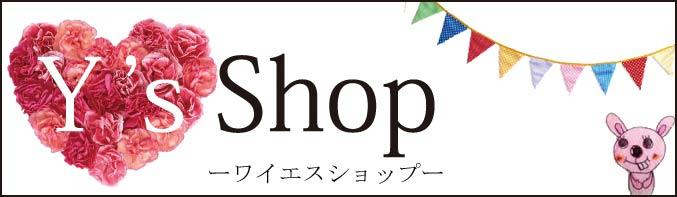 YSショップ 楽天市場店:次亜塩素酸ナトリウム除菌剤(ウィルバス)を販売