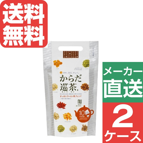 【2ケースセット】からだ巡茶2.5g ティーバッグ (10個入り) 1ケース×24本入 送料無料