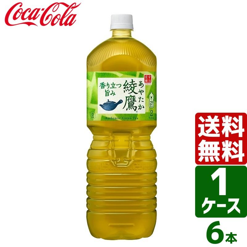 急須でいれた緑茶のような本格的な味わい 綾鷹 ペコらくボトル 2L PET 1ケース×6本入 送料無料