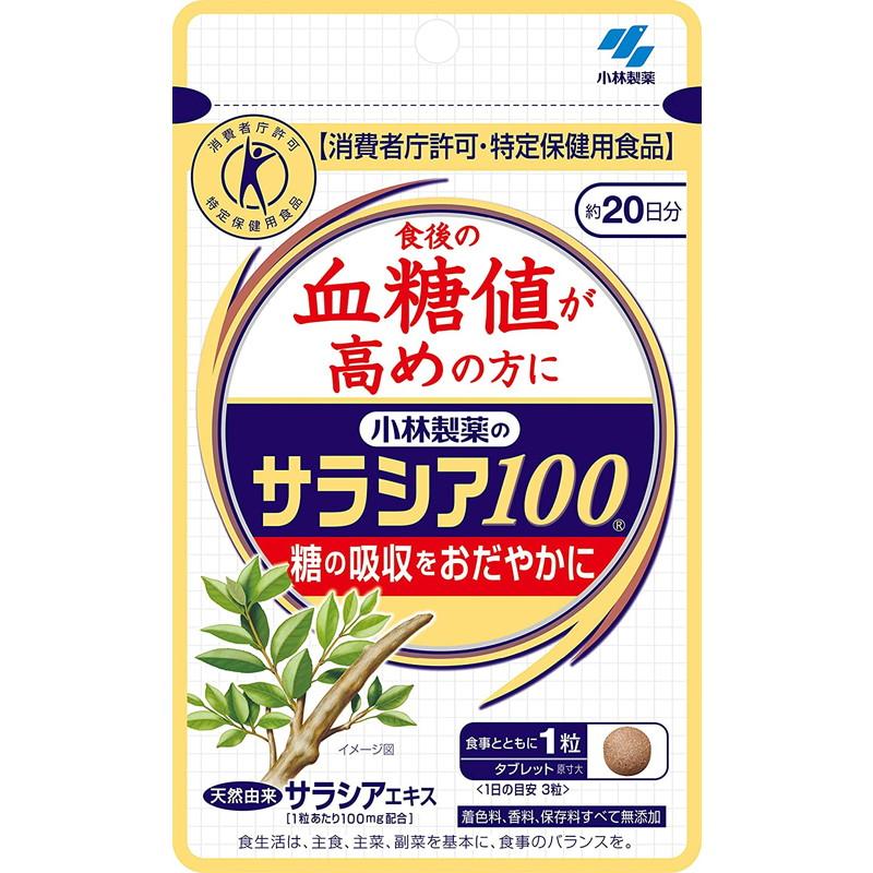 特許成分ネオコタラノールを配合 小林製薬 サラシア100 60粒