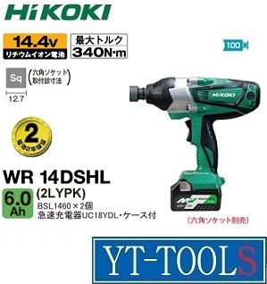 HiKOKI(日立工機) (コードレス)インパクトレンチ【型式 WR14DSHL(2LYPK)】(14.4V 6.0Ah)《電動工具/締付け/強力トルク/職人/プロ/整備/DIY》※フルセット