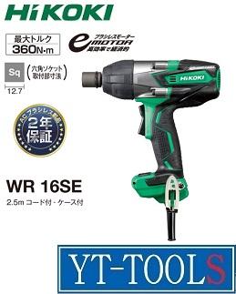 HiKOKI(日立工機) インパクトレンチ【型式 WR16SE】《電動工具/締付け/トルク360N・m/コード:2.5m/整備/職人/プロ/DIY》