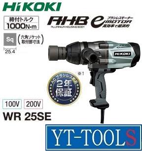 HiKOKI(日立工機) インパクトレンチ【型式 WR 25SE(100V・200V)】《電動工具/最小・最軽量/ブラシレス/2.5mコード付/工場内/現場/プロ/職人/DIY》
