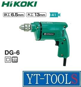 HiKOKI(日立工機) 電気ドリル【型式 DG-6】《電動工具/穴あけ・ハツリ/鉄工・木工/軽量/プロ/職人/DIY》