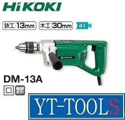 HiKOKI(日立工機) 電気ドリル【型式 DM-13A】《電動工具/穴あけ・ハツリ/鉄工・木工/軽量/プロ/職人/DIY》