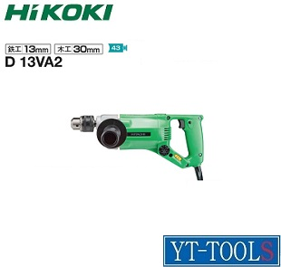 HiKOKI 電子ドリル【型式 D 13VA2】《電動工具/穴あけ作業/ドリル/無段変速/プロ/職人/DIY》