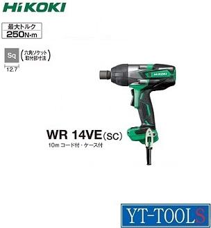 HiKOKI インパクトレンチ【型式 WR14VE(SC)】《電動工具/締付けトルク250N・m/10mコード付き/ケースセット/職人/プロ/DIY》