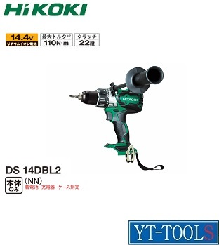 HiKOKI (コードレス)ドライバドリル【型式 DS 14DBL2(NN)】(14.4V)《電動工具/締付け/穴あけ/現場/プロ/職人/DIY》※本体のみ
