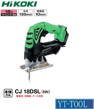HiKOKI (コードレス)ジグソー【型式 CJ18DSL(NN)】(18V)《電動工具/切断/充電式/プロ/職人/現場/DIY》※本体のみ