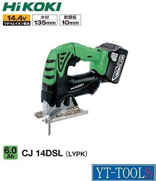 HiKOKI (コードレス)ジグソー【型式 CJ14DSL(LYPK)】(14.4V 6.0Ah)《電動工具/切断/充電式/プロ/職人/現場/DIY》