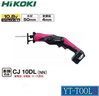 HiKOKI (コードレス)ミニソー【型式 CJ10DL(NN)】(10.8V)《電動工具/切断/充電式/プロ/職人/DIY》※本体のみ