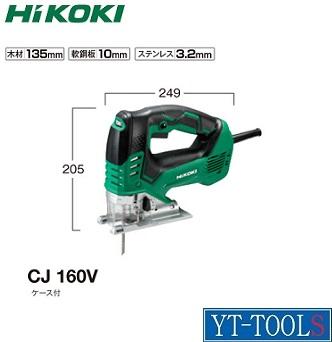 HiKOKI 電子ジグソー【型式 CJ160V】《電動工具/切断/充電式/プロ/職人/現場/DIY》