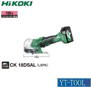 HiKOKI (コードレス)ナイフカッタ【型式 CK18DSAL(LXPK)】(36V(マルチボルト) 5.0Ah)《電動工具/切断/充電式/プロ/職人/DIY》※フルセット