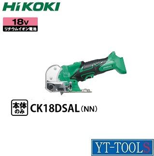 HiKOKI (コードレス)ナイフカッタ【型式 CK18DSAL(NN)】(18V・14.4V 兼用)《電動工具/切断/充電式/プロ/職人/DIY》※本体のみ