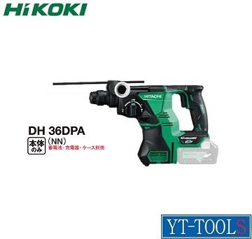 HiKOKI (コードレス)ロータリーハンマードリル【型式 DH36DPA(NN)】(36V)《電動工具/穴あけ・ハツリ/充電式/土木作業/プロ/職人/現場/DIY》