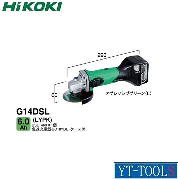 HiKOKI (コードレス)ディスクグラインダ【型式 G14DSL(LYPK)】(14.4V 6.0Ah)《電動工具/研削・研磨/サンダ/コードレス/グラインダ/サイドハンドル付/プロ/職人/DIY》※フルセット