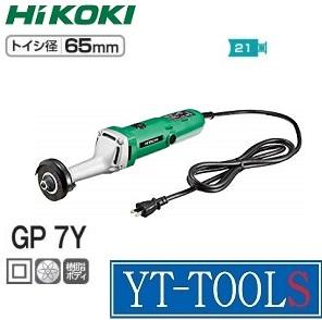 HiKOKI(日立工機) 携帯電子グラインダ【型式 GP7Y】《電動工具/研削/プロ/職人/DIY》