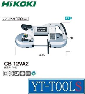 HiKOKI(日立工機) ロータリーバンドソー【型式 CB 12VA2】《電動工具/切断/現場/プロ/職人/DIY》※メーカー取り寄せ品