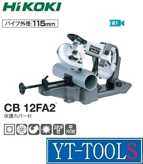 HiKOKI(日立工機) ロータリーバンドソー【型式 CB 12FA2】《電動工具/切断/現場/プロ/職人/DIY》※メーカー取り寄せ品
