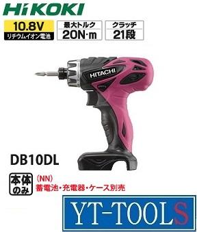 HiKOKI(日立工機) (コードレス)ドライバドリル【型式 DB 10DL(NN)】(10.8V)《電動工具/穴あけ・締付け/充電式(コードレス)/プロ/職人/DIY》※本体のみ