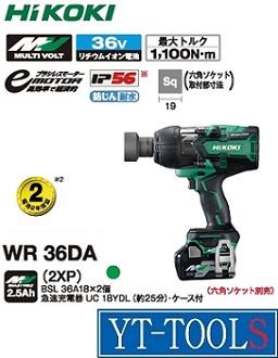 HiKOKI(日立工機) (コードレス)インパクトレンチ【型式 WR36DA(2XP)】(36V 2.5Ah)《電動工具/締付け/充電式/プロ/職人/整備/現場》※フルセット