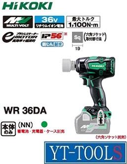 HiKOKI(日立工機) (コードレス)インパクトレンチ【型式 WR36DA(NN)】(36V)《電動工具/締付け/充電式/プロ/職人/整備/現場》※本体のみ