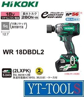 HiKOKI(日立工機) (コードレス)インパクトレンチ【型式 WR18DBDL2(2LXPK)】(18V 5.0Ah)《電動工具/締付け/充電式/プロ/職人/整備/現場》※フルセット