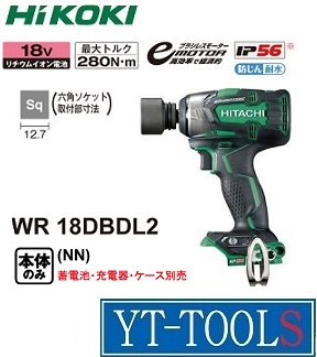 HiKOKI(日立工機) (コードレス)インパクトレンチ【型式 WR18DBDL2(NN)】(18V)《電動工具/締付け/充電式/プロ/職人/整備/現場》※本体のみ
