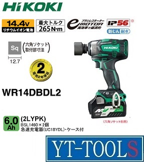 HiKOKI(日立工機) (コードレス)インパクトレンチ【型式 WR14DBDL2(2LYPK)】(14.4V 6.0Ah)《電動工具/締付け/充電式/プロ/職人/整備/現場》※フルセット