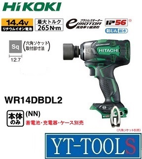 HiKOKI(日立工機) (コードレス)インパクトレンチ【型式 WR14DBDL2(NN)】(14.4V)《電動工具/締付け/充電式/プロ/職人/整備/現場》※本体のみ