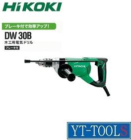 HiKOKI 電気ドリル(木工用)【型式 DW30B】《電動工具/木工用/スタンダード/ブレーキ付/プロ/職人/DIY》