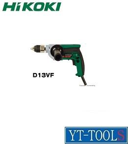 HiKOKI 変速ドリル【型式 D13VF】《電動工具/電気ドリル/職人/プロ/鉄工・木工/DIY》